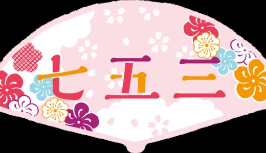 【753】広島限定キャンペーン